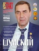 Шумский С.А. председатель СПК колхоз-племзавод «Казьминский»