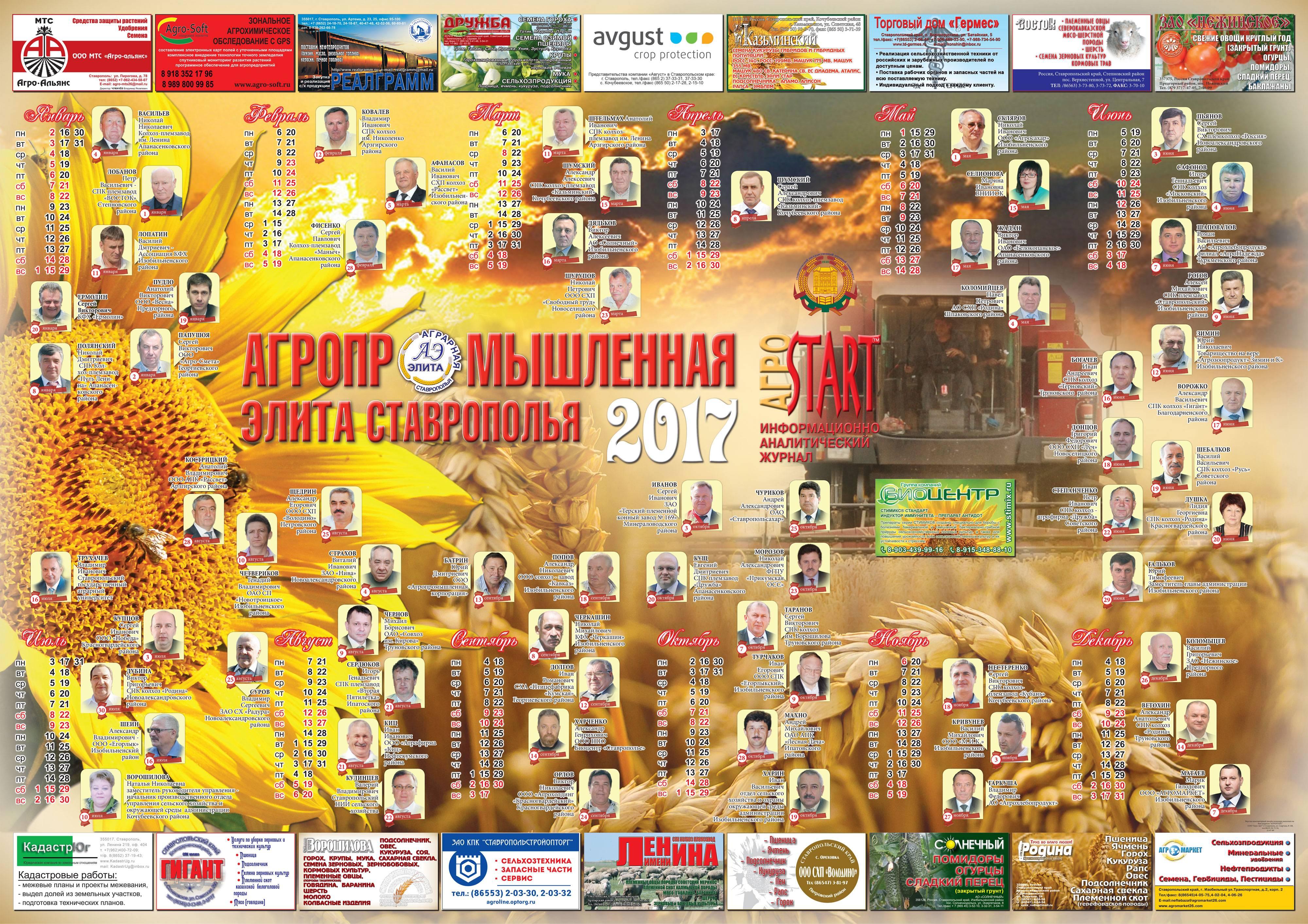 Календарь Агропромышленная Элита Ставрополья 2017